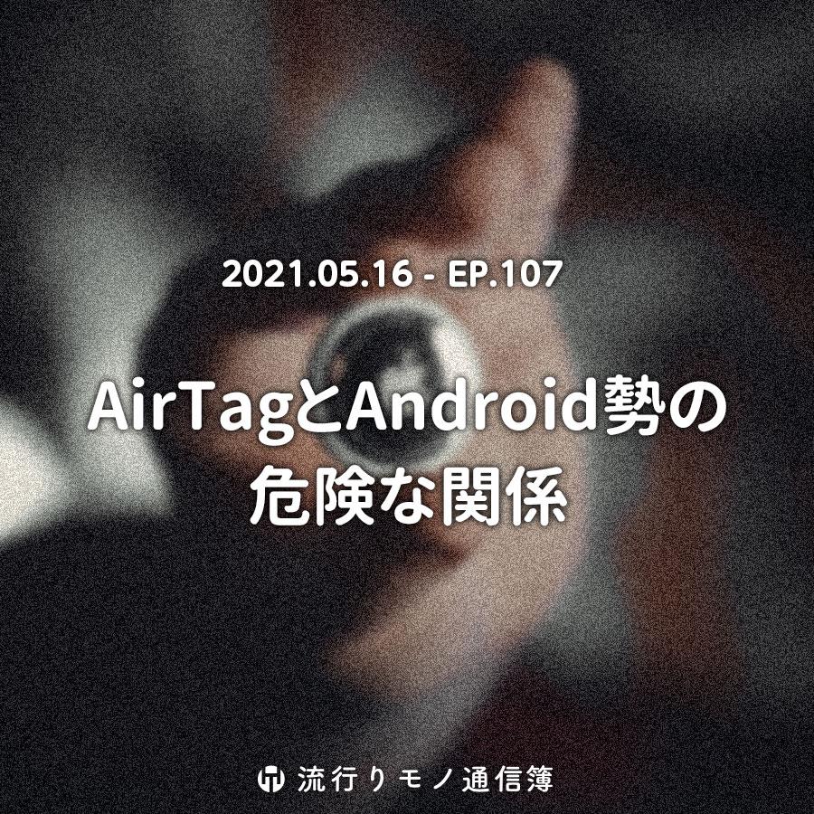AirTagとAndroid勢の危険な関係