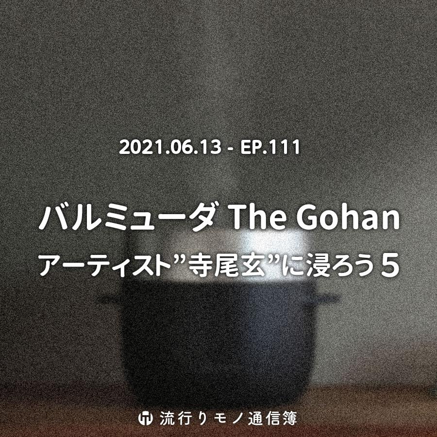 バルミューダ The Gohan。アーティスト