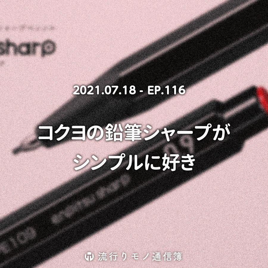 コクヨの鉛筆シャープがシンプルに好き