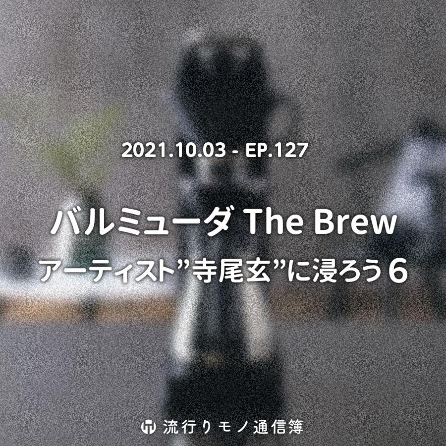 バルミューダ The Brew。アーティスト