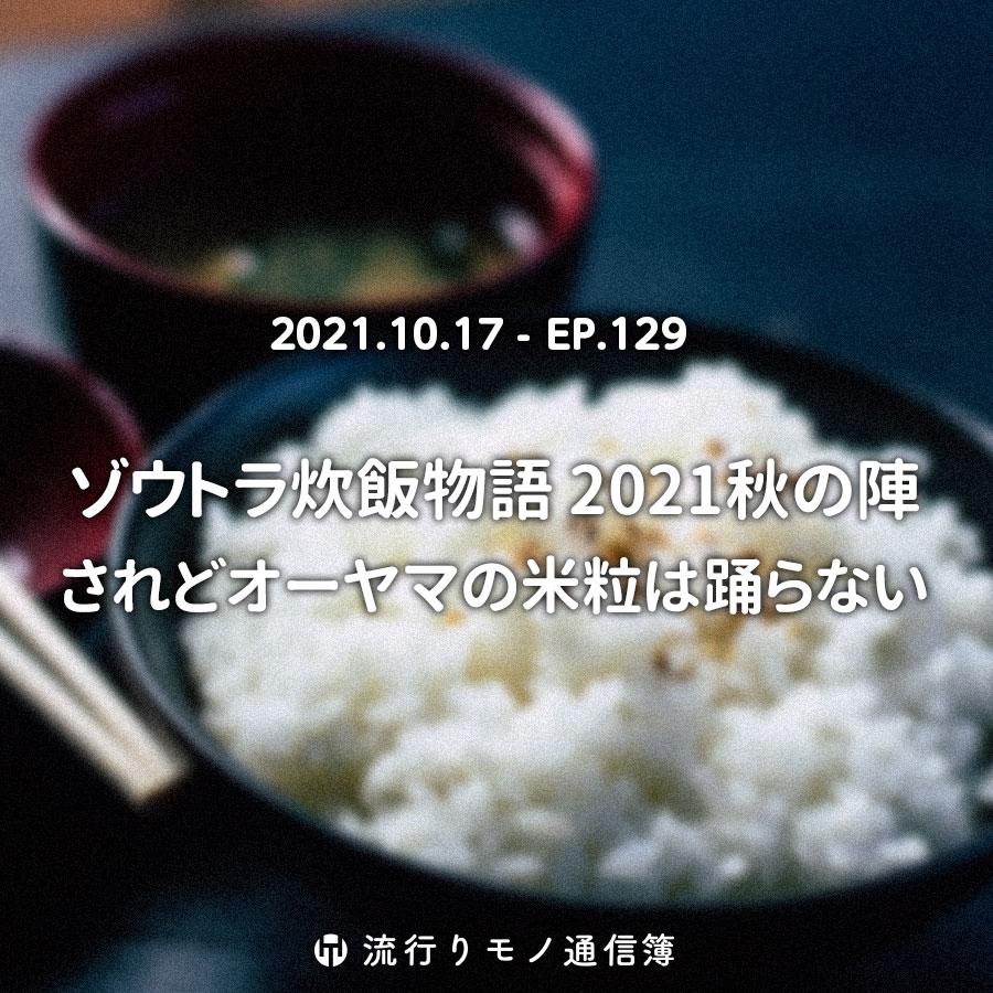 ゾウトラ炊飯物語 2021秋の陣。されどオーヤマの米粒は踊らない