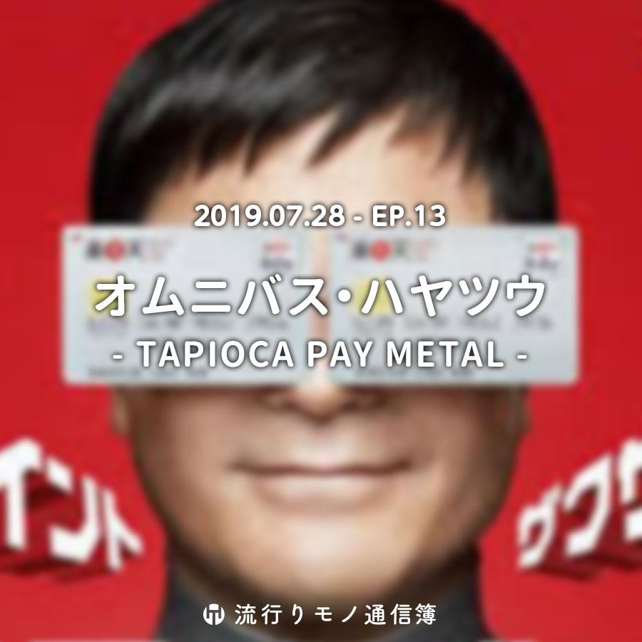 オムニバス・ハヤツウ - TAPIOCA PAY METAL -