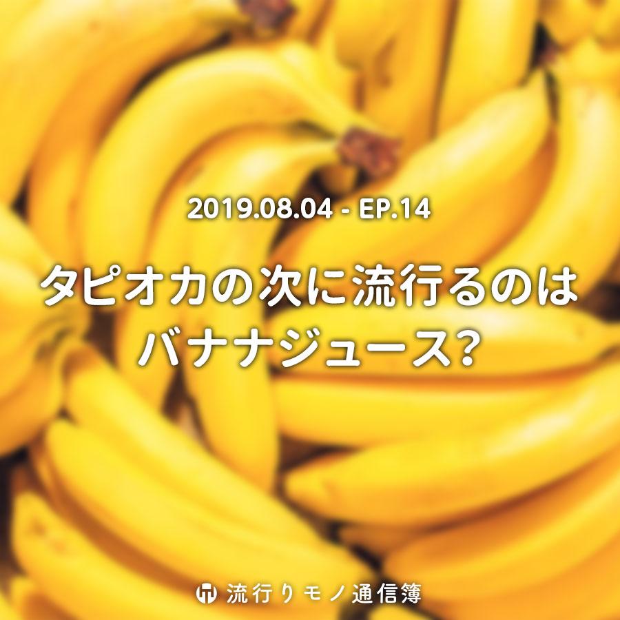 タピオカの次に流行るのはバナナジュース?