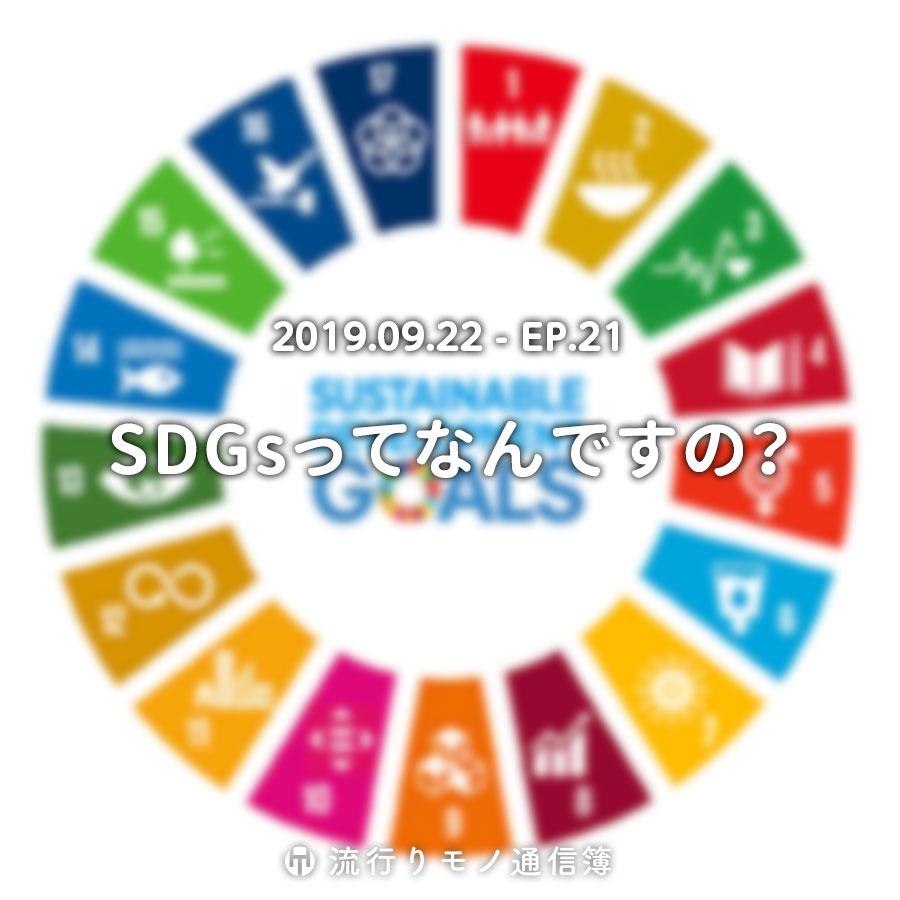 SDGsってなんですの?