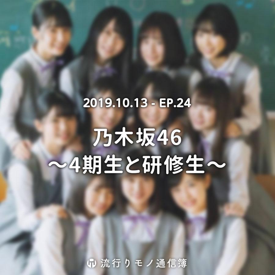 乃木坂46 〜4期生と研修生〜