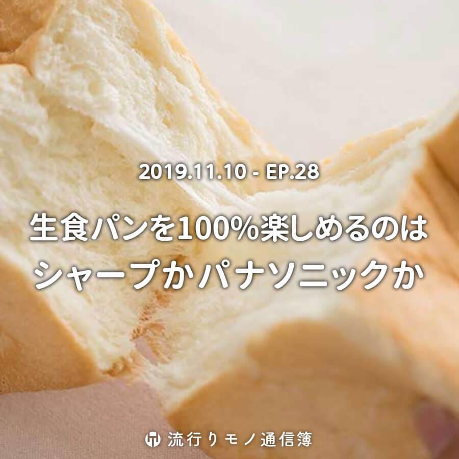 生食パンを100%楽しめるのはシャープかパナソニックか