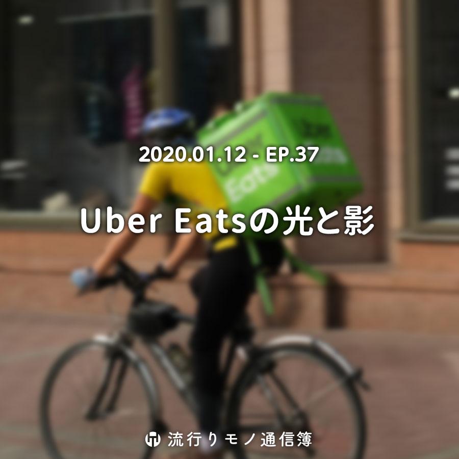 Uber Eatsの光と影