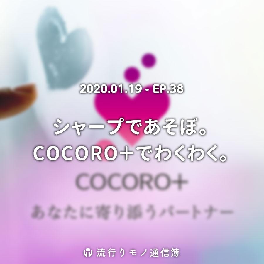 シャープであそぼ。COCORO+でわくわく。