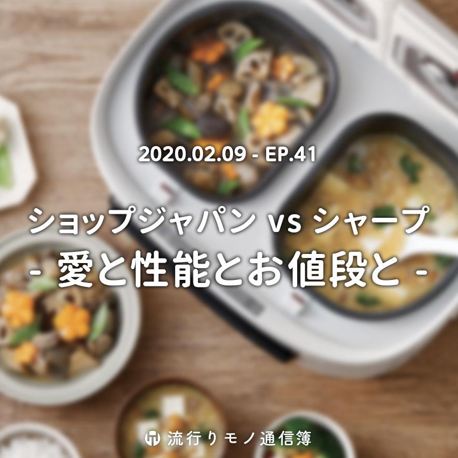 ショップジャパン vs シャープ - 愛と性能とお値段と -