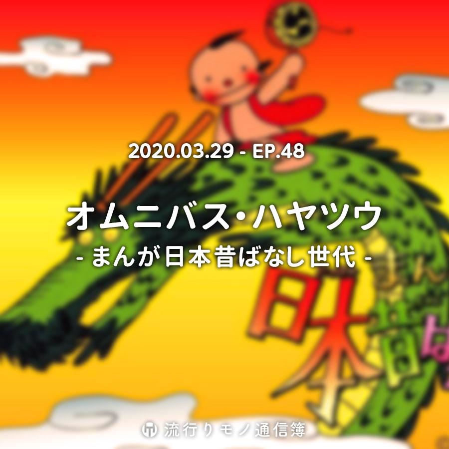 オムニバス・ハヤツウ - まんが日本昔話世代 -