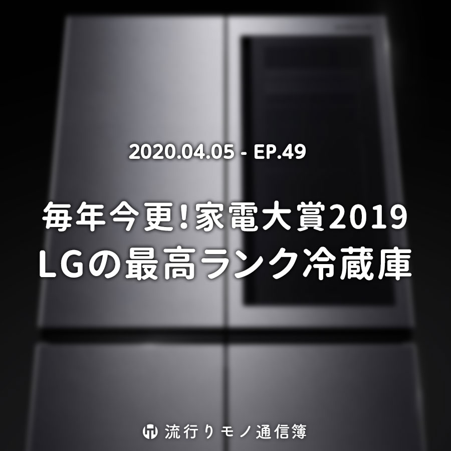 毎年今更!家電大賞2019。LGの最高ランク冷蔵庫