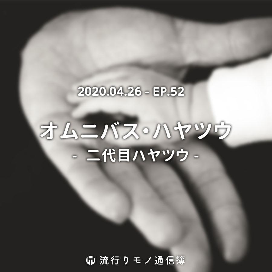オムニバス・ハヤツウ - 二代目ハヤツウ -