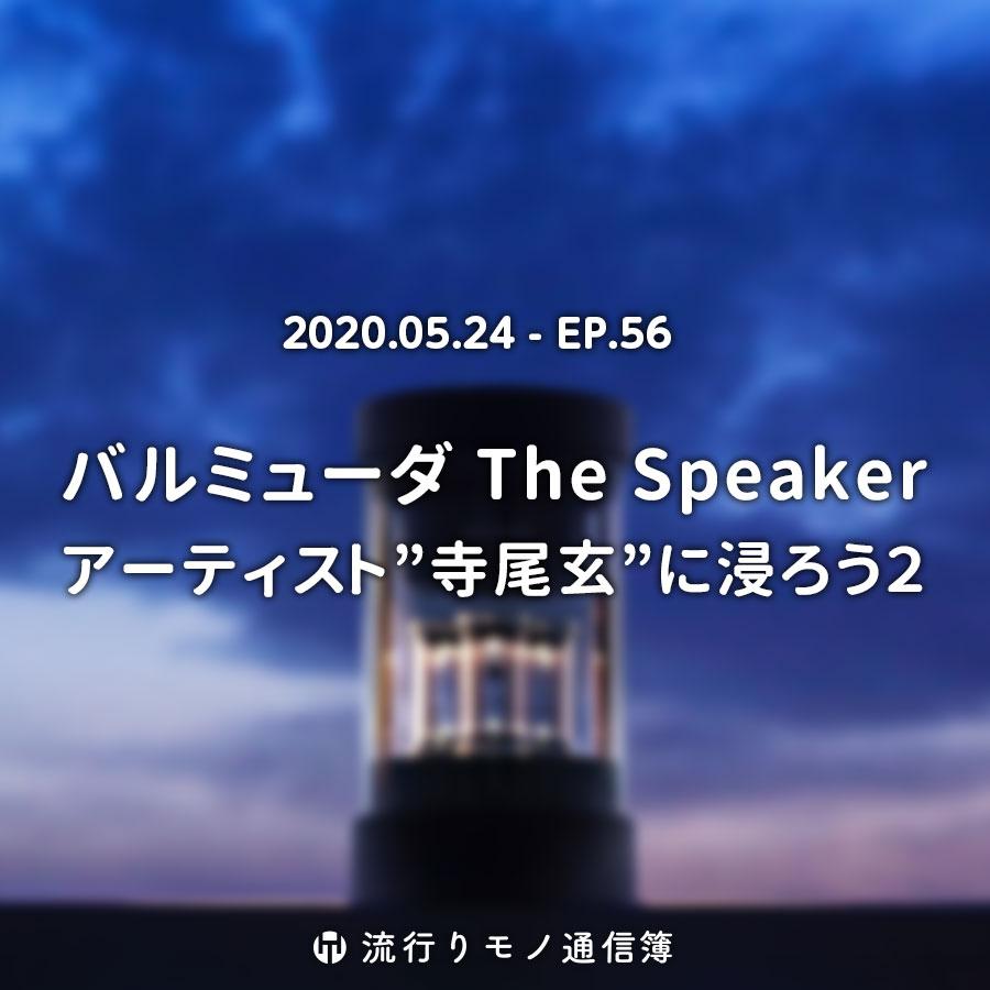 バルミューダ The Speaker。アーティスト