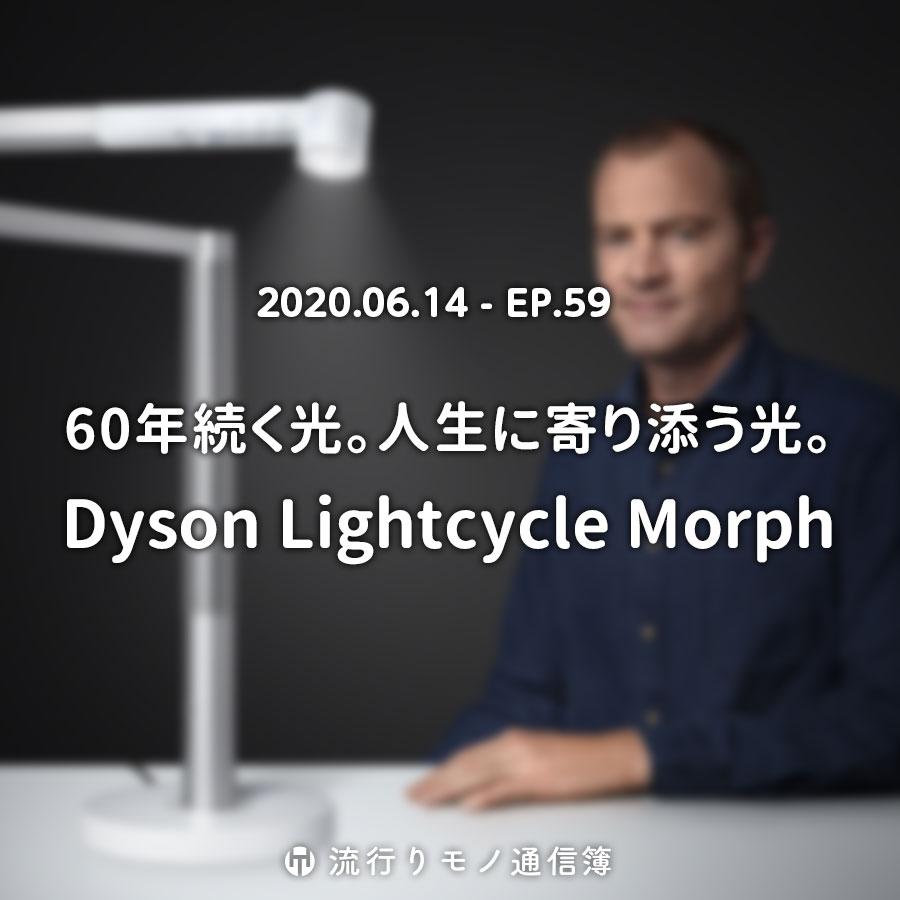 60年続く光。人生に寄り添う光。Dyson Lightcycle Morph