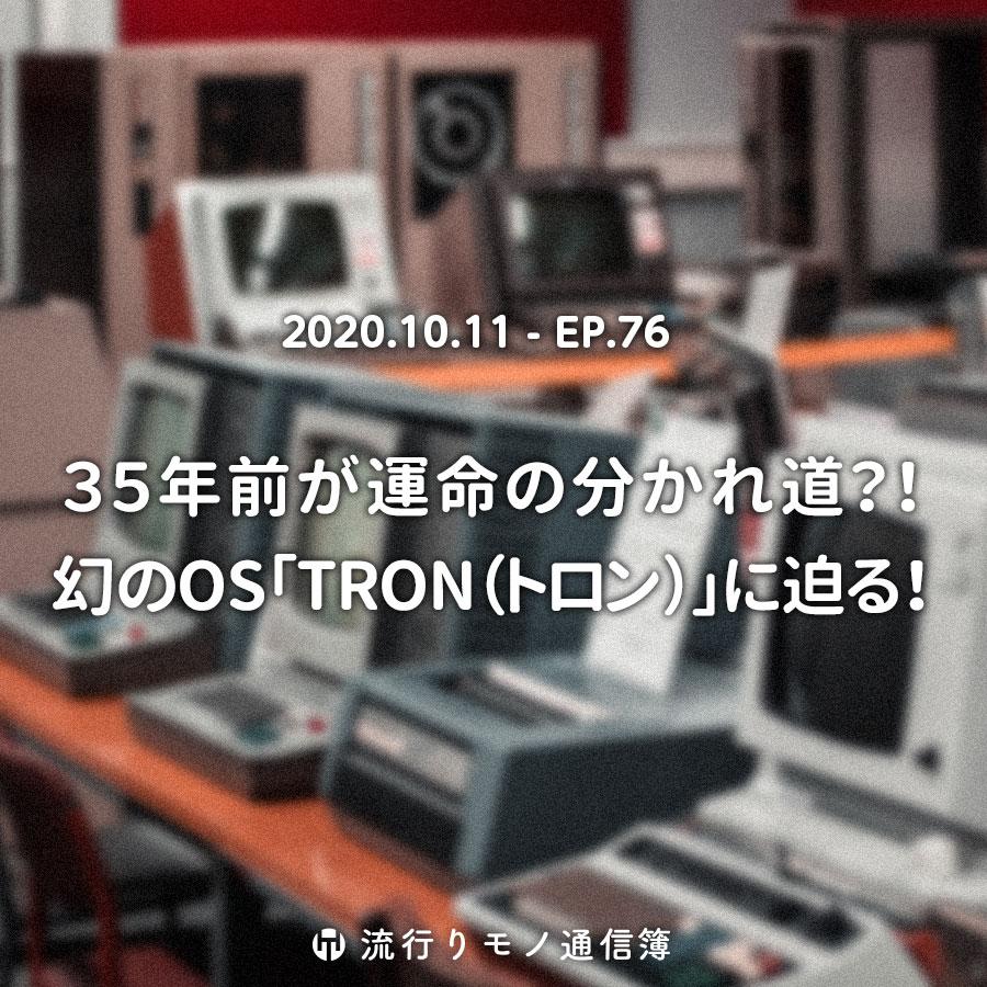 35年前が運命の分かれ道?!幻のOS「TRON(トロン)」に迫る!