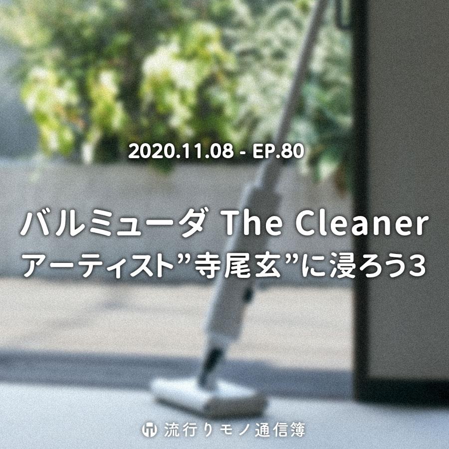 バルミューダ The Cleaner。アーティスト