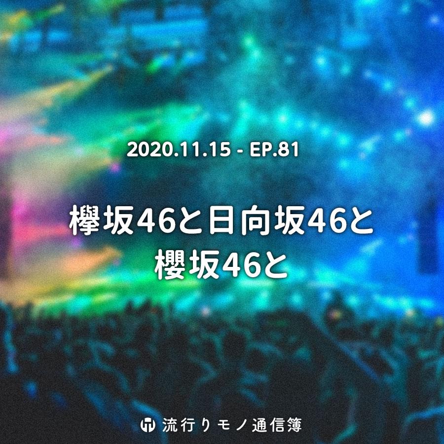 欅坂46と日向坂46と櫻坂46と