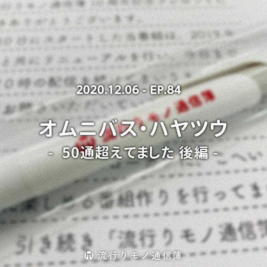 オムニバス・ハヤツウ - 50通超えてました 後編 -