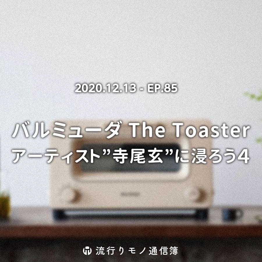 バルミューダ The Toaster。アーティスト