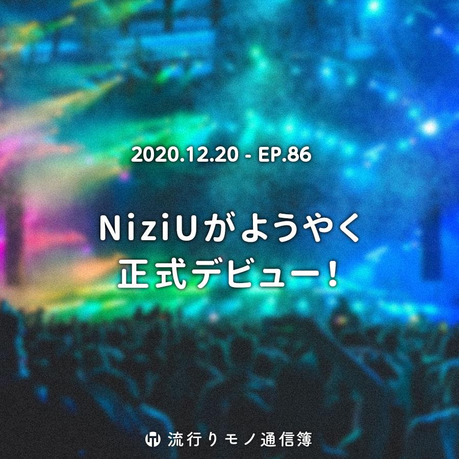 NiziUがようやく正式デビュー!