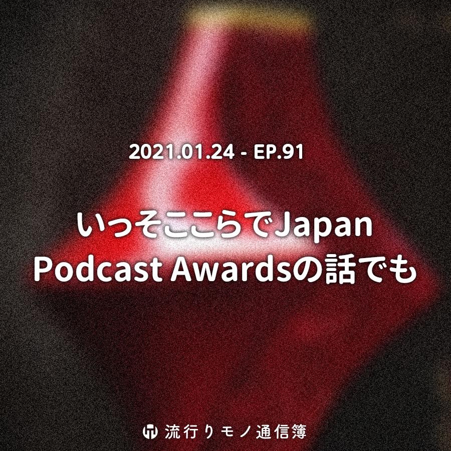 いっそここらでJapan Podcast Awardsの話でも