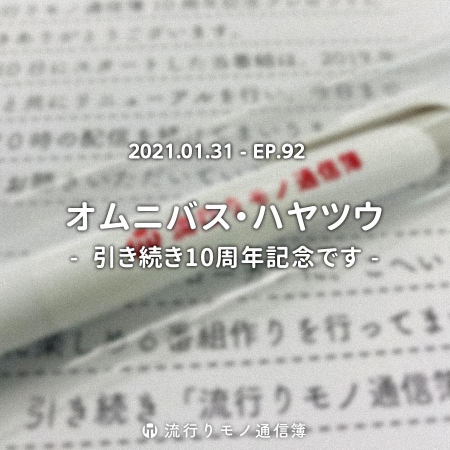 オムニバス・ハヤツウ - 引き続き10周年記念です -