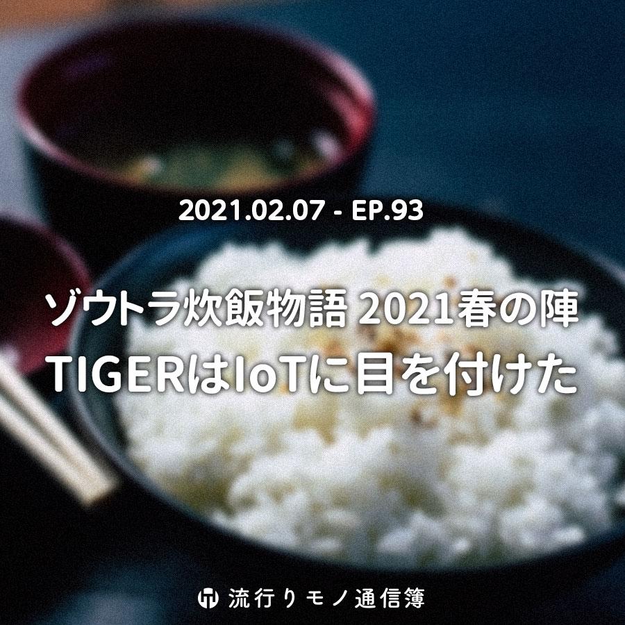 ゾウトラ炊飯物語 2021春の陣。TIGERはIoTに目を付けた。