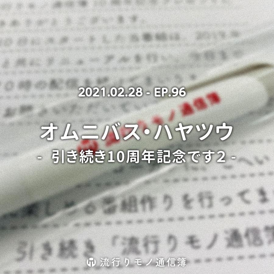オムニバス・ハヤツウ - 引き続き10周年記念です2 -
