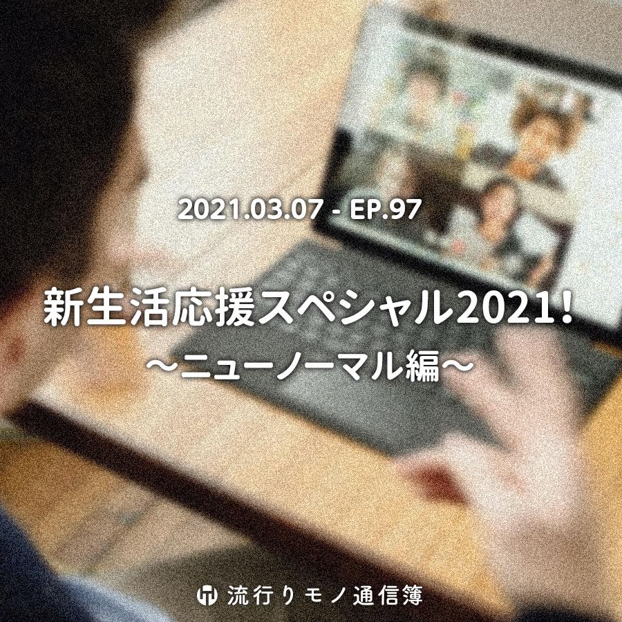 新生活応援スペシャル2021! 〜ニューノーマル編〜