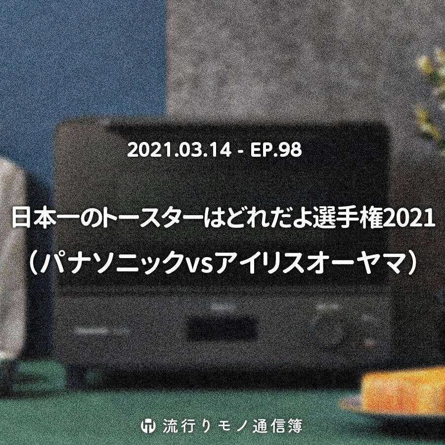 日本一のトースターはどれだよ選手権2021(パナソニックvsアイリスオーヤマ)